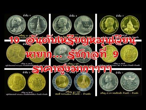 L2S เหรียญกษาปณ์ 10 อันดับเหรียญกษาปณ์หมุนเวียนหายากสมัยรัชกาลที่ 9