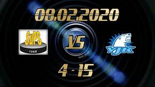 08.02.2020 SuPs vs YJK (4-15)