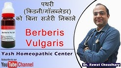 Uses of Berberis Vulgaris in Kidney Stone | Best medicine for kidney stone.