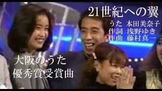 収録:1995年5月23日 優秀賞受賞曲 歌:本田美奈子 作詞:浅野ゆき(藤...