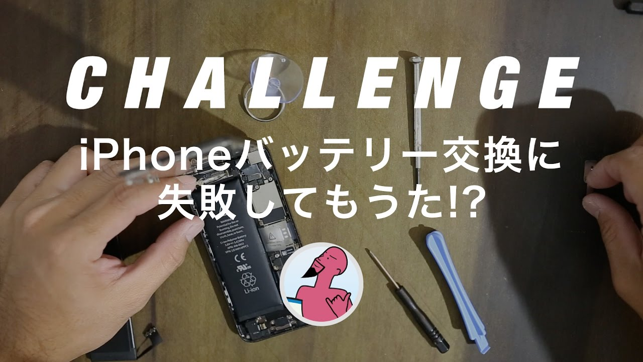 【DIY】 iPhoneバッテリー交換に失敗してもうた!?