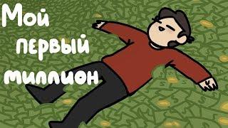 МОЙ ПЕРВЫЙ МИЛЛИОН В 13 (анимация)