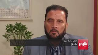 Interview With Newly Appointed Balkh Governor