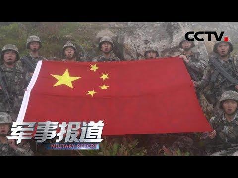《军事报道》 20190915| CCTV军事