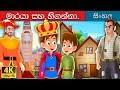 ප්රින්ස් ඇන්ඩ් පෝප්ටර් | Sinhala Cartoon | Sinhala Fairy Tales