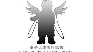 UTAU獣人 新音源 悠遊 CVVC 1stアルバム 電子大貓熊的歌聲~Song of t...