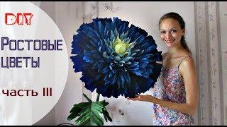 Огромный ростовой цветок часть 3