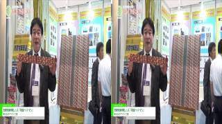 [3D] 鳥害対策特殊レンズ「撃退ドットマン」 - 株式会社アリモト工業 詳...