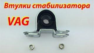 Замена втулок стабилизатора vag (пассат, октавия, пассат сс)