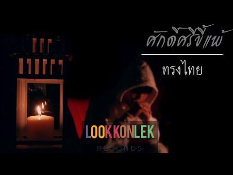 ฟังเพลง - ศักดิ์ศรีขี้แพ้ ทรงไทย - YouTube
