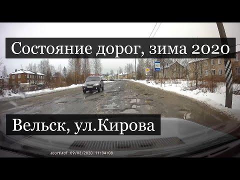 Улица Кирова, г. Вельск, Март 2020, состояние дороги