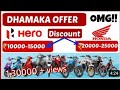 OMG , Hero & Honda bikes  ₹ 20,000 to 22,000 discount. 30th march se !! latest technical news !!