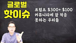 이번주 국제 핫이슈 - 뉴욕 키다리 쌤과 실시간만남/ …