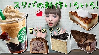 【スタバ】期間限定の新作フラペチーノとデザートを食べる♪( ´▽`)