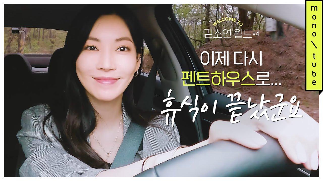 (ENG)김소연 월드 #4 [모노튜브]