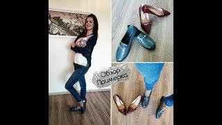 Ого!!! Лоферы, туфли-лодочки от ФАБЕРЛИК / ОБЗОР и ПРИМЕРКА