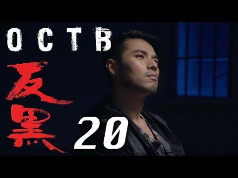 【反黑】OCTB|20(4K 中英文字幕)(Chinese & English Subtitles)
