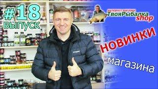 """НОВОСТИ МАГАЗИНА """"ТВОЯ РЫБАЛКА ШОП"""" ВЫПУСК #18"""