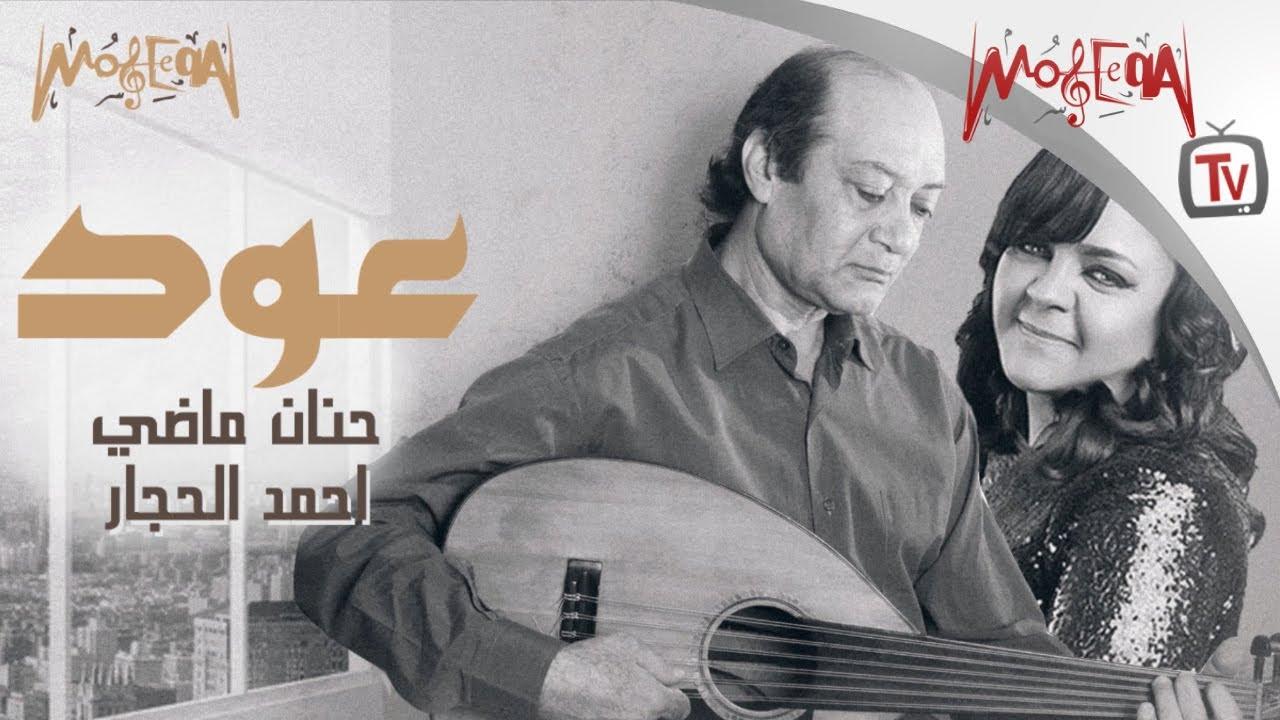 نادر   أحمد الحجار وحنان ماضي يبدعان في غناء عود