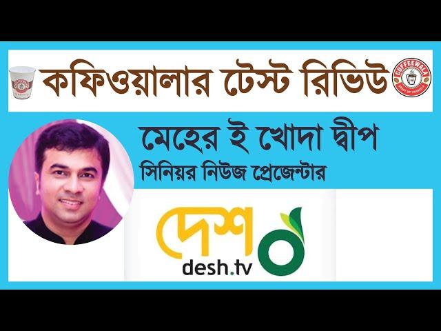 Coffeewala Review : Meher E Khuda Dip || DeshTV
