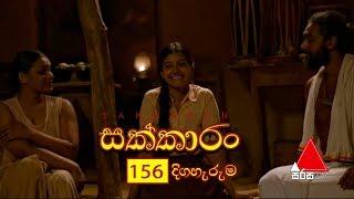Sakkaran | සක්කාරං - Episode 156 | Sirasa TV Thumbnail