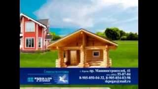 Строительство домов и коттеджей в Кургане(http://skpegas.ru/ Строительство домов и коттеджей является приоритетным направлением в деятельности нашей фирмы...., 2014-04-18T06:31:24.000Z)