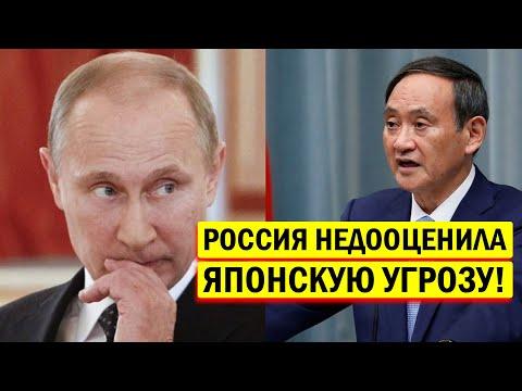 СРОЧНО - Россия НЕДООЦЕНИЛА Японскую грозу - Фатальная ошибка - Новости, политика - Видео онлайн