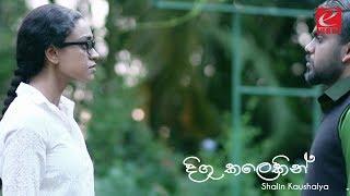 Digu kalakin - Shaleen Kushalya
