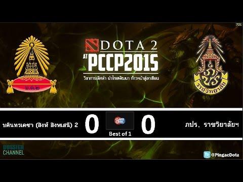 Dota2 - บดินทรเดชา (สิงห์ สิงหเสนี) 2 vs ภปร. ราชวิยาลัยฯ [PCCP2015] Caster Pingac