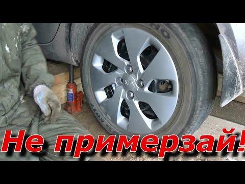 Почему примерзают тормоза? Киа Рио 3! Замена колодок и смазка суппорта!!