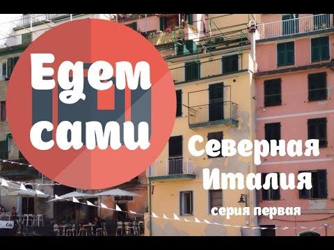 Италия лучшие путеводители по городам Италии