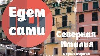 видео Достопримечательности Италии. В Геную на один день GENOVA . One day in Genova