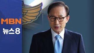 MB 정부 경찰, '정치관여·불법사찰' 정황 드러나