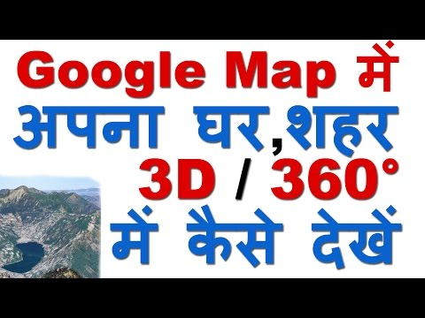 How to View My Home/City in Google Map 3D View (Google Map 360° Street View of Your favorite Place)