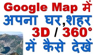 How to View My Home/City in Google Map 3D View (Google Map 360° Street View of Your favorite Place) Free HD Video