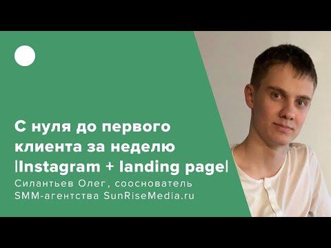 С нуля до первого клиента за неделю  Instagram + landing page 