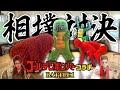 【ゴールデンボンバーコラボ!】(相撲対決)ガチュピン・ムックーとチャンネルを賭けた男たちの闘いが始まる!