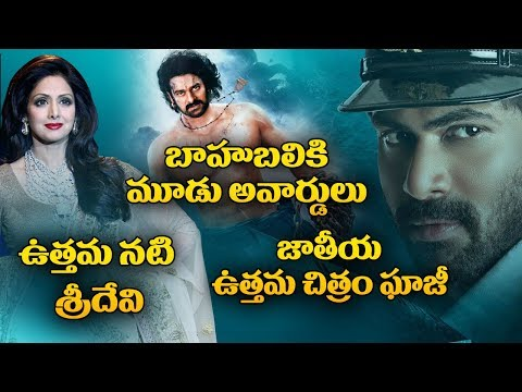 65th National Film Awards | Sridevi Wins Best Actress, Baahubali 2 Bags 3 Awards | Part 1 | ABN