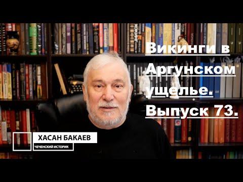 Историк Хасан Бакаев   Викинги в Аргунском ущелье   Выпуск 73: 2 часть 72-го выпуска.