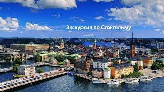 Экскурсия на автобусе (полная версия)по Стокгольму,Швеция.Круиз на пароме.(Экскурсия на автобусе (полная версия)по Стокгольму,Швеция с экскурсоводом от http://turizm.se/ Круиз на пароме...., 2016-12-09T21:33:20.000Z)