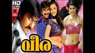 Super Hit Malayalam Movie ||  Malayalam Super Hit Movie 2016 || Malayalam Latest Super Hit Movie