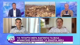 """Παρουσία του Βουλεύτη Δημήτρη Κούβελα στην Εκπομπή του ΑΝΤ1 """"Καλοκαίρι Μαζί"""" στις 19.8.2021"""