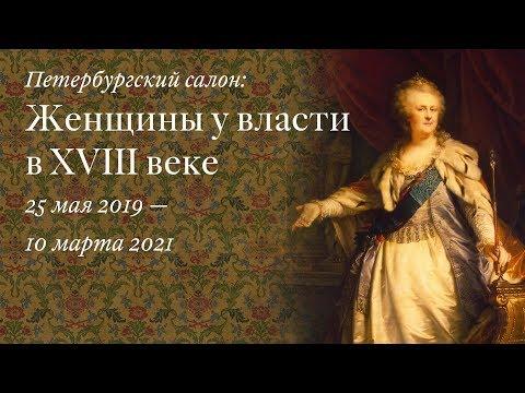 Женщины у власти в XVIII веке