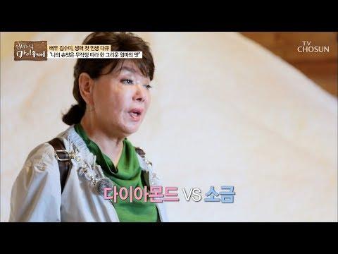 다이아몬드 vs 소금 요리장인! 김수미의 선택은? [마이웨이] 120회 20181025