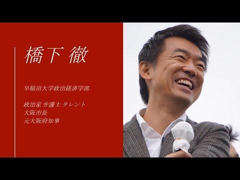 早稲田大学出身の有名人ずらり【早大】