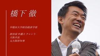 早稲田大学(早大、わせだ、waseda univ)卒業生、出身OB、OGの有名人・...