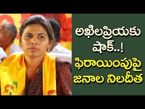 ఫిరాయింపులపై అఖిలప్రియకు నిరసనల సెగ|  People protesting Akhila Priya over Party Jumping