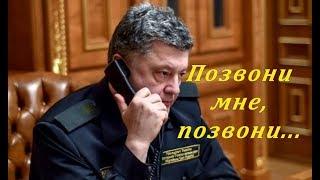 Порошенко не смог дозвониться до Путина после Азовского инцидента