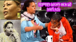Interview with Mitu (Daughter of Asnakech Worku ) on  Seifu Fantahun Talk Show | EBS