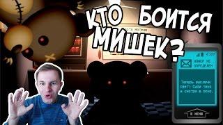 №388: Bear Haven (Выжить в Мотеле Медведей Ужасы) - прикольная страшилка для детей